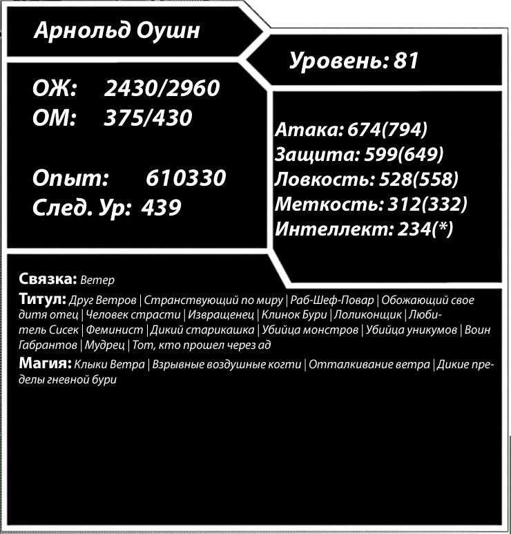 Арнольд Оушн