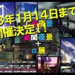 「工場夜景×室蘭夜景+α展」延長開催決定(2013年1月14日まで)