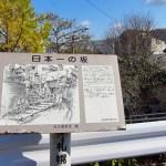 秋の中央町散歩 (前編)