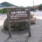 白鳥大橋記念石