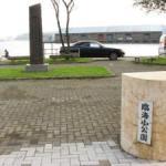 臨海小公園