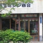 小玉ミシン商会