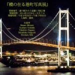 橋の在る港町写真展