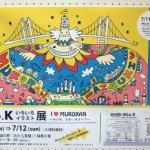Mio.K いろいろイラスト展