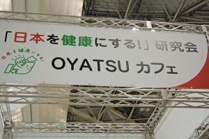 OYATSUカフェ
