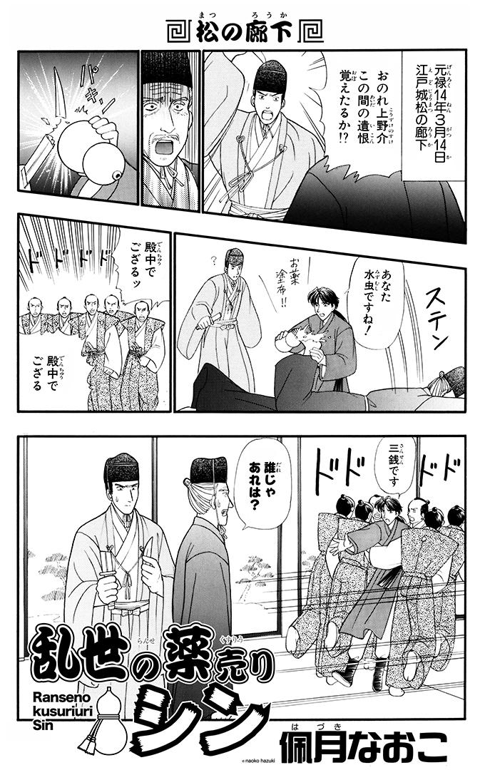 乱世の薬売りシン【45】(連載40)第一話「松の廊下」佩月なおこ/作