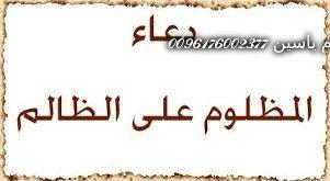 دعاء المظلوم على الظالم مجرب شيخة أم ياسين المغربي ة 0096176002377