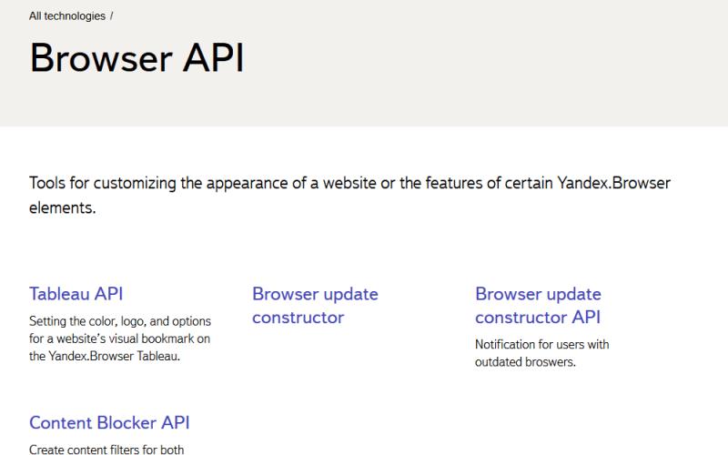 Yandex Browser API