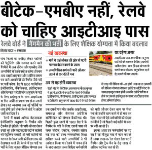 rrb bharti latest news