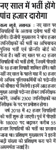 up police news today