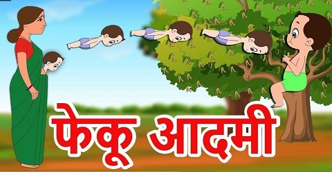 Hindi Panchtantra Moral Stories Bedtime Stories Hindi Fairy Tales