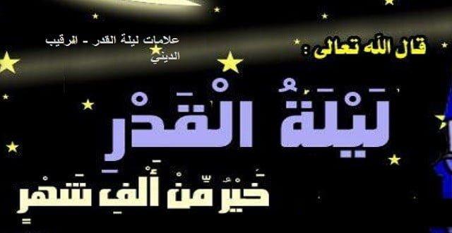 دعاء ليلة القدر شهر رمضان وعلاماتها وفضلها وادعية ختم القرأن للشيخ محمد جبريل