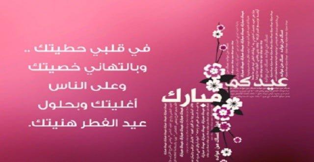 اجمل رسائل وصور تهاني عيد الفطر المبارك 2019 | رسائل وصور تهنئة عيد الفطر مكتوبة ومصورة وفيديو