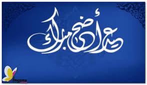 عيد الاضحى22