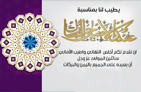 عيد الاضحى3