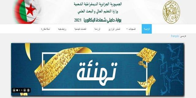 موقع التسجيلات الجامعية الأولية في الجزائر   نتائج التوجيه الجامعي الجزائر   رابط الحصول على نتائج التوجيه الجامعي المرحلة الأولى   نتائج البكالوريا الجزائرية