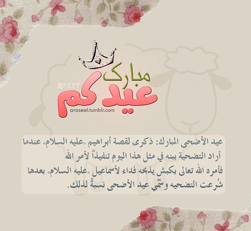 تهان عيد الاضحى المبارك كل عام وانتم بخير   صور التهاني والتبريكات بمناسبة عيد الاضحى المبارك 2019 نصية وصورية جديدة