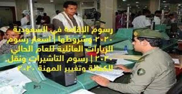 رسوم الاقامة والزيارات في السعودية 2020 وشروطها | رسوم التأشيرات ونقل الكفالة وتغيير المهنة 2020 | اسعار رسوم الزيارات العائلية للعام الحالي2020