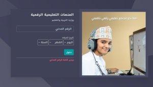التعليمية سلطنة عمان كلاس روم ومنظرة