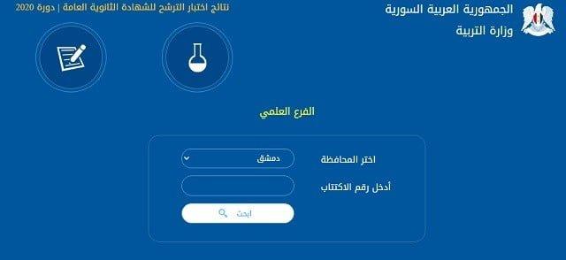 نتائج سبر البكالوريا سوريا 2020 -2021   رابط الاستعلام عن نتائج السبر الترشيحي للبكالوريا سوريا 2020 الفرع العلمي والادبي