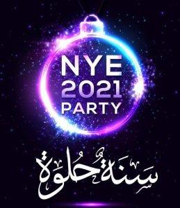 رسائل تهنئة العام الجديد 2021 1