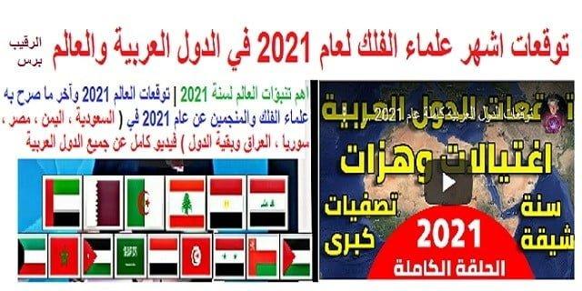 توقعات 2021 للدول العربية والعالم لاشهر علماء الفلك لعام 2021 | اهم تنبؤات العالم لسنة 2021 | توقعات العالم 2021 وآخر ما صرح به علماء الفلك والمنجمين عن عام 2021