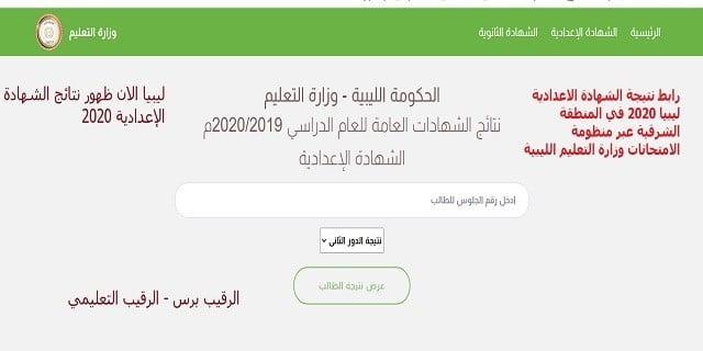 ليبيا الان ظهور نتائج الشهادة الإعدادية 2020  رابطنتيجة الشهادة الاعدادية ليبيا 2020فيالمنطقة الشرقيةعبر منظومة الامتحانات وزارة التعليم الليبية