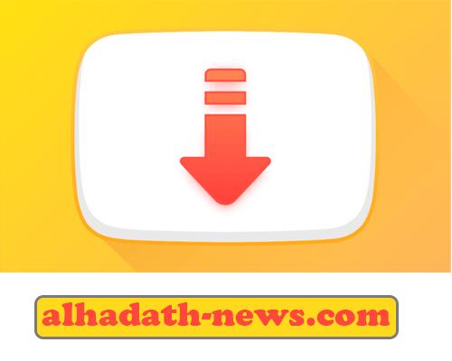 تنزيل سناب تيوب الاصدار الاخير تحميل سنابتيوب اخر تحديث download snaptube 2021