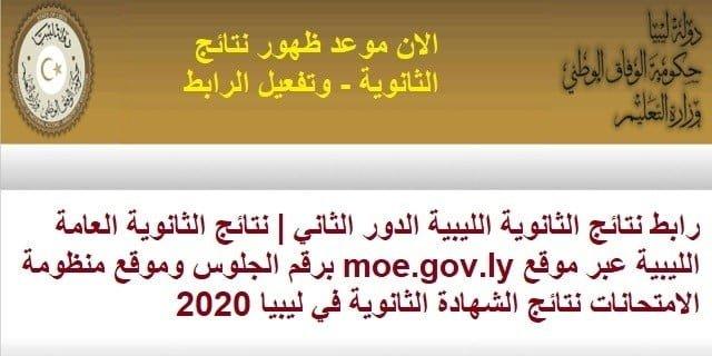 رابط نتائج الثانوية الليبية الدور الثاني 2021   نتائج الثانوية العامة الليبية عبر موقع moe.gov.ly برقم الجلوس
