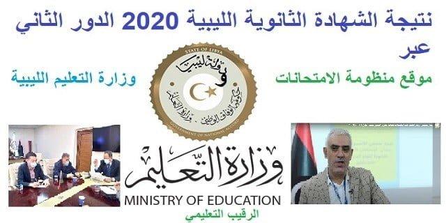 نتيجة الشهادة الثانوية الليبية 2021 الدور الثاني عبر موقع منظومة الامتحانات ووزارة التعليم الليبية