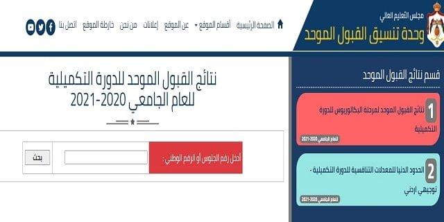 رابط موقع نتائج القبول الموحد2021 مباشر | نتائج القبول الموحد للدورة التكميلية للعام الجامعي 2020-2021