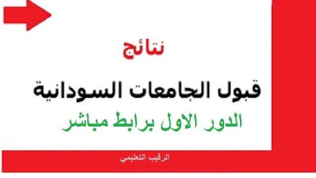نتيجة القبول في الجامعات السودانية 2021 الدور الاول عبر موقع admission gov sd