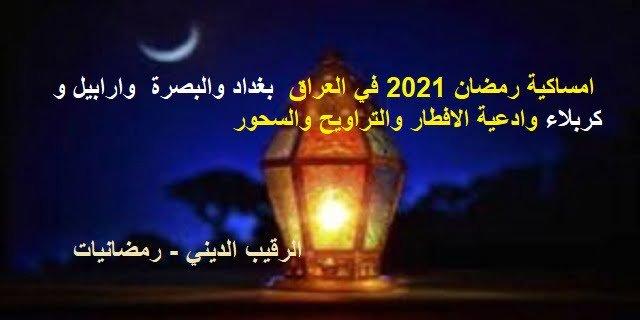 امساكية رمضان 2021 في العراق بغداد والبصرةواربيل و كربلاء وادعية الافطار والتراويح والسحور