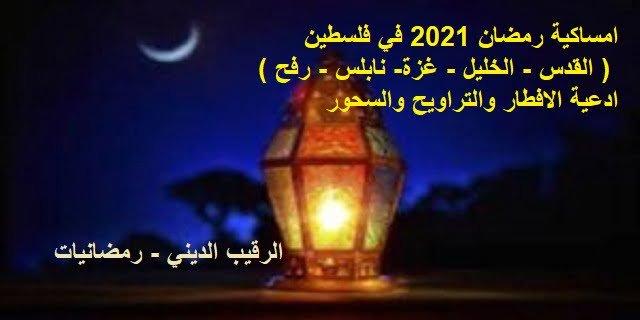 امساكية رمضان 2021 في فلسطين ( القدس – الخليل – غزة- نابلس – رفح ) وادعية الافطار والتراويح والسحور