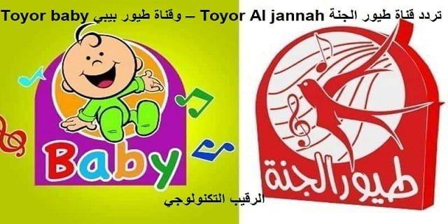 تردد قناة طيور الجنة Toyor Al janah  تردد قناة طيور بيبي Toyor baby على القمر الصناعي النايل سات