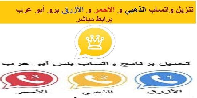 تحميل وتحديث واتس اب الذهبي 2021 آخر إصدار 9.60 | تنزيل واتساب الذهبي و الأحمر و الأزرق برو أبو عرب برابط مباشر