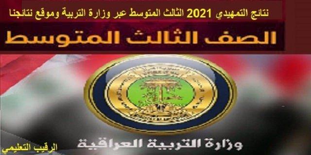 نتائج الثالث متوسط في العراق 2021 | نتائج التمهيدي 2021 الثالث المتوسط عبر وزارة التربية وموقع نتائجنا
