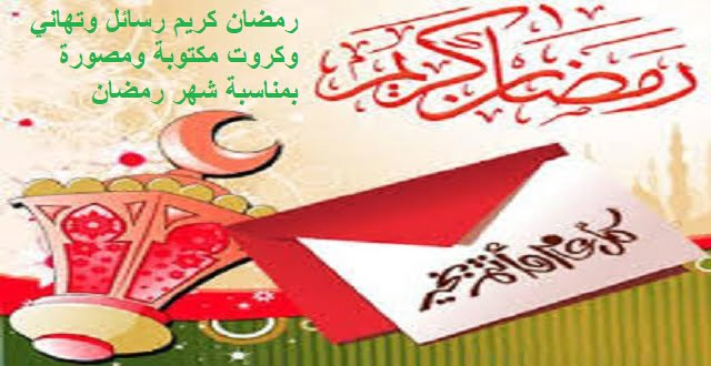 رسائل تهاني وكروت مكتوبة ومصورة بمناسبة شهر رمضان    اجمل رسائل التهاني بمناسبة رمضان جديده