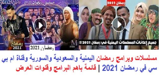 مسلسلات وبرامج رمضان اليمنية والسعودية والسورية وقناة ام بي سي في رمضان 2021 | قائمة باهم البرامج وقنوات العرض