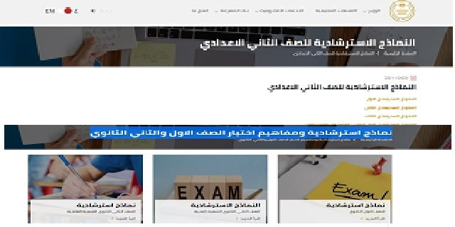 نماذج امتحانات | رابط نماذج استرشادية للاعدادية والثانوية شهر ابريل 2021 | نماذج استرشادية ومفاهيم اختبار الصف الاول والثاني الثانوي