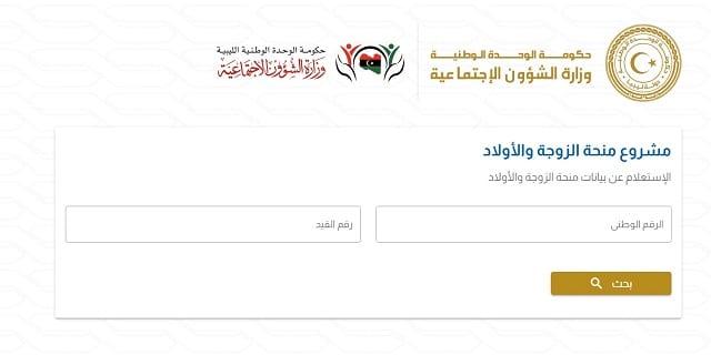 رابط منحة الزوجة والأبناء في ليبيا   رابط منحة الزوجة والأبناء لصرف مستحقات المواطنين الليبيين مباشر