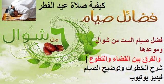فضل صيام الست من شوال وموعدها والفرق بين القضاء والتطوع   كيفية صلاة عيد الفطر