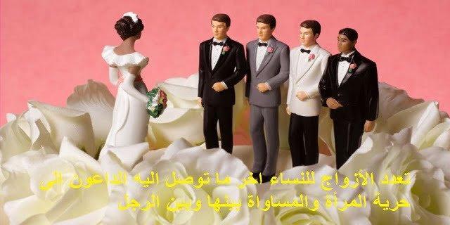 تعدد الأزواج للنساء اخر ما توصل اليه الداعون الى حرية المرأة والمساواة بينها وبين الرجل