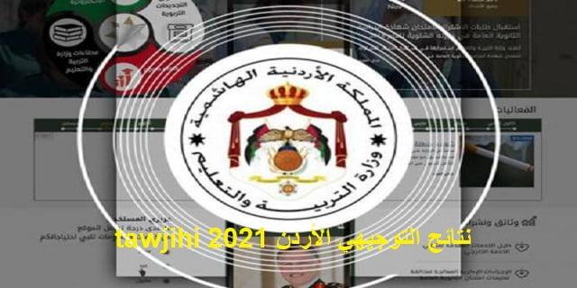 نتائج التوجيهي الأردن 2021 tawjihi |  رابط نتائج الثانوية العامة توجيهي الاردن 2022-2021 وزارة التربية والتعليم | نتائج التوجيهي 2021 moe.gov.jo