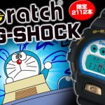 CASIO G-SHOCK DW6900 Doratch×G-SHOCK