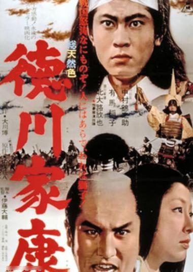 https://i1.wp.com/rarefilm.net/wp-content/uploads/2016/05/Lord-Tokugawa-Ieyasu-1965.jpg