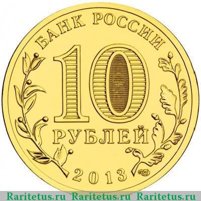 Цена монеты 10 рублей 2013 года СПМД, Псков: стоимость по ...