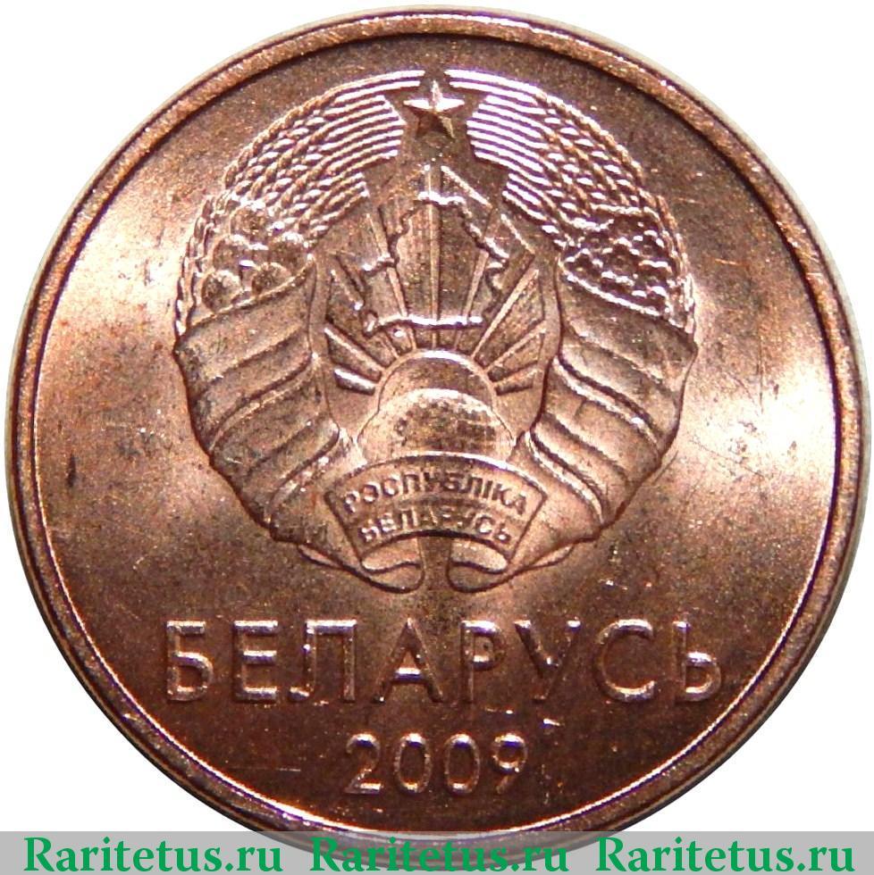 Цена монеты 1 копейка 2009 года, Беларусь: стоимость по ...