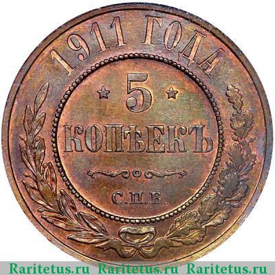 Цена монеты 5 копеек 1911 года СПБ: стоимость по аукционам ...
