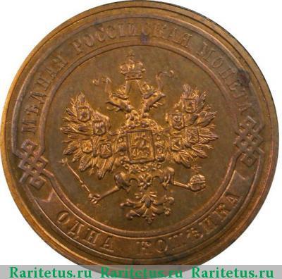 Цена монеты 1 копейка 1911 года СПБ: стоимость по ...